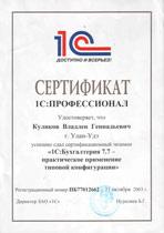 Сертификат 1С:Професcионал