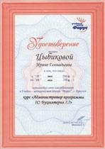Удостоверение администратор программы 1С:Бухгалтерия 7.7