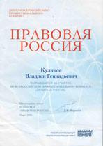 Диплом всероссийского проффесионального конкурса Правовая Россия